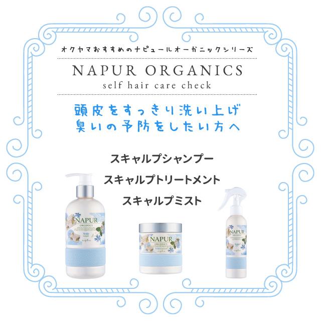 ナプラ【ナピュールオーガニックシリーズ】頭皮をすっきり洗い上げ 臭いの予防をしたい方へ