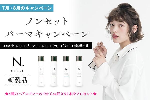 【7・8月限定】ノンセットパーマキャンペーン
