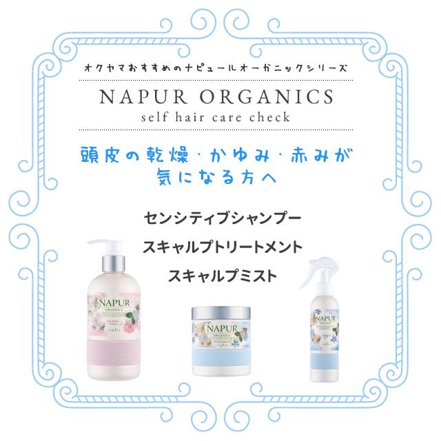 ナプラ【ナピュールオーガニックシリーズ】頭皮の乾燥・かゆみ・赤みが気になる方へ