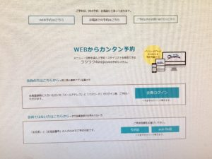 GW〜ゴールデンウィーク〜の簡単予約🎶