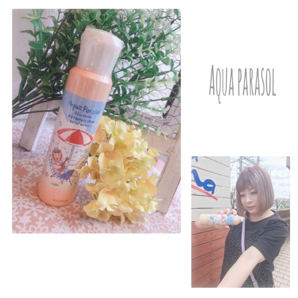 今沢店:杉山のオススメ☆愛用の日焼け止めスプレー『アクアパラソル』は、体にはもちろん、髪の毛にも使える超優れもの!《SPF50+ PA++++》で紫外線を全力カット!今年の夏はアクアパラソルで♡愛されスキン♡を手に入れましょう♥。・。・♡♥