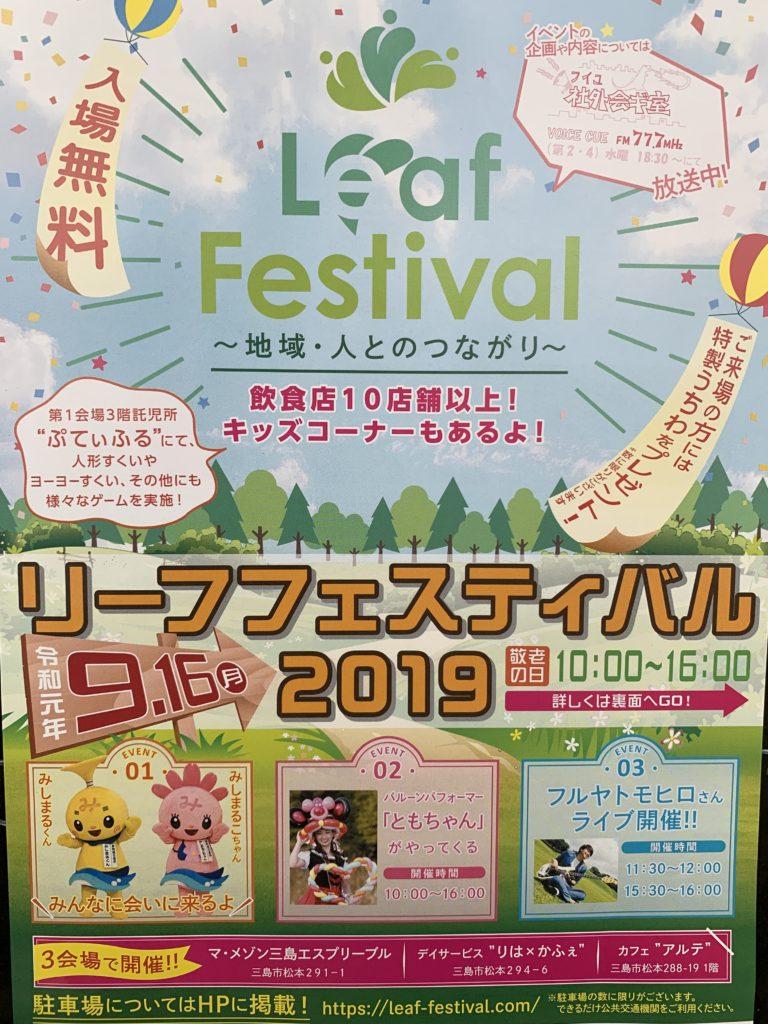 Leaf  Festival in 2019