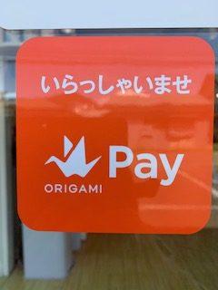 Origami Pay(おりがみぺい)はじめました!