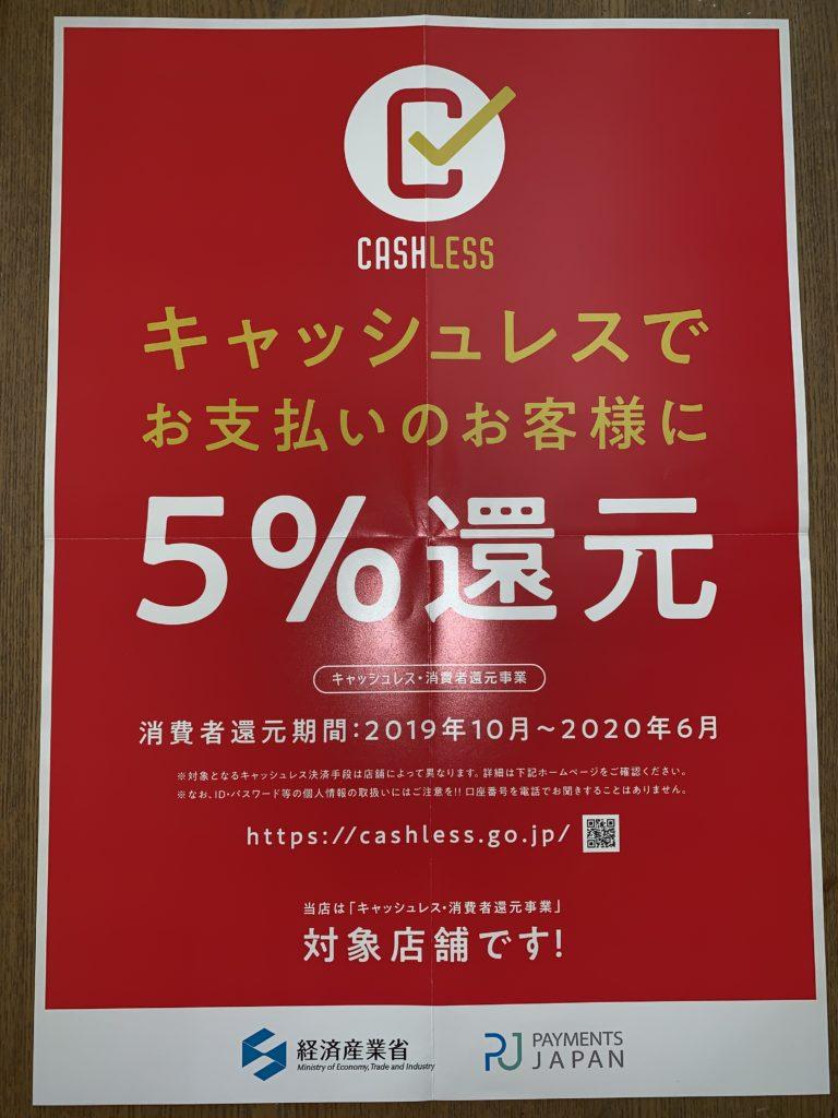 キャッシュレス・消費者還元事業 スタート!